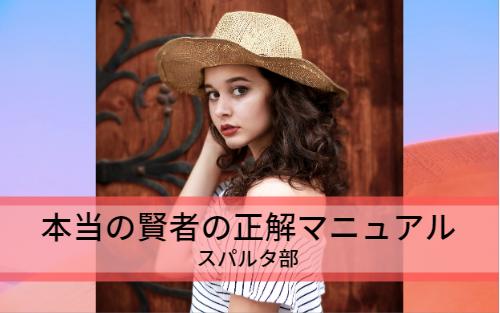 """""""賢者タイム""""の『本当の賢者の正解マニュアル』とは?"""